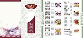 菜譜折頁模板