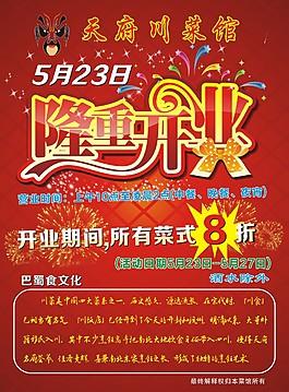 天府川菜館菜宣傳單