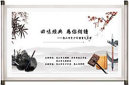 中式畫軸背景水墨畫樹枝筆墨梅花背景