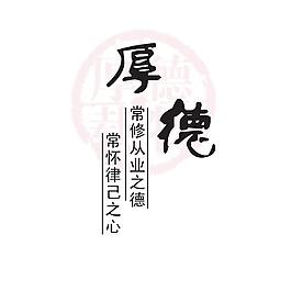 厚德藝術字