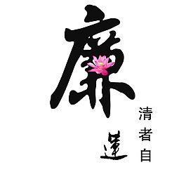 廉蓮藝術字