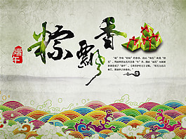 端午粽飄香海報設計