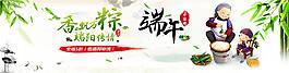 香飄粽端午海報
