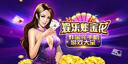 娛樂游戲手游廣告海報