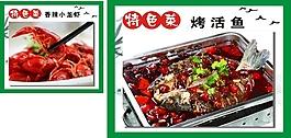 烤活魚海報