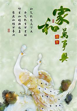 玉雕孔雀裝飾畫圖片