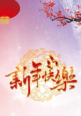 中國風梅花春節背景