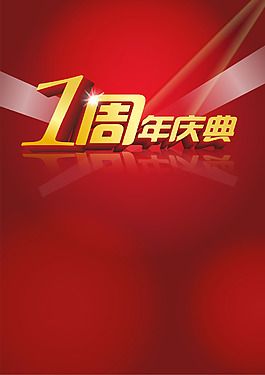 喜慶紅色周年慶背景
