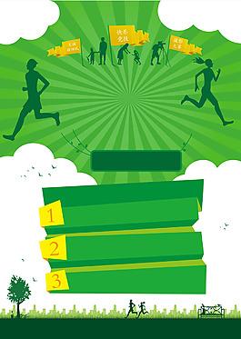 清新綠色奔跑背景