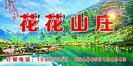 山莊標牌海報