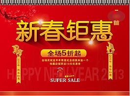 中國風新春特價海報背景