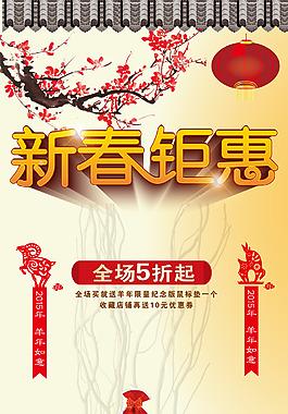 新春梅花海報背景