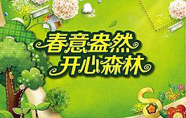 清新春季森林背景