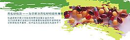 綠色醫藥行業輪播banner