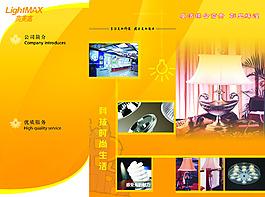 燈飾公司產品三折頁