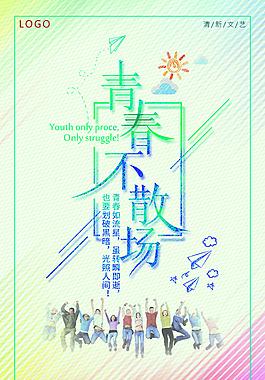 青春 畢業季海報