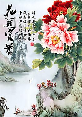牡丹花水墨畫圖片