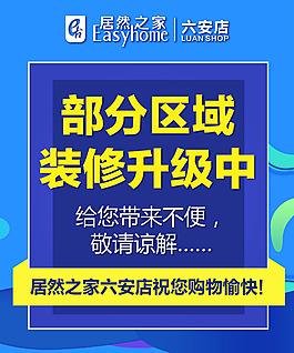 升級改造中海報