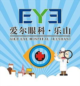 愛爾眼科醫院海報