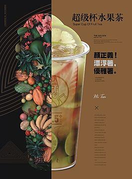 酷道喜茶超級水果茶海報