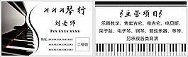 琴行-名片素材