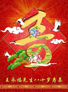 鶴松壽辰海報