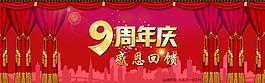 周年慶—PC—海報