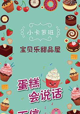 幼兒園甜品活動展板