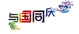 與國同慶藝術字