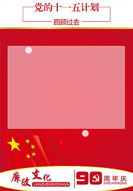 周年慶海報紅色背景