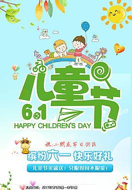 六一兒童節快樂海報