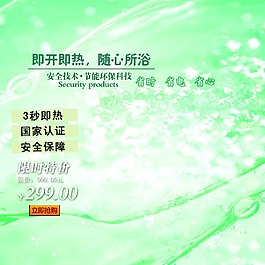 綠色清新春季上新直通車圖