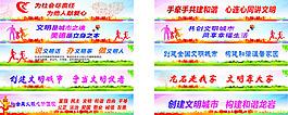 創建文明城市標語海報