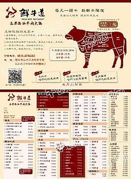 潮汕牛肉火鍋菜單彩頁