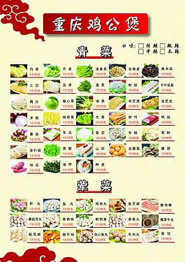 雞公煲宣傳單菜單