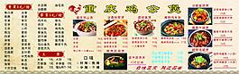 重慶雞公煲海報