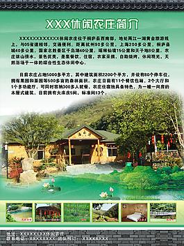 休閑農莊海報