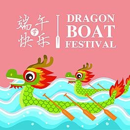 端午节赛龙舟活动海报
