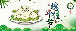 端午節綠色清新banner