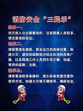 消防责任制度牌展板