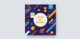 教育活動H5頁面封面背景設計