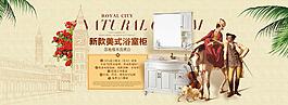 美式浴室柜歐式海報