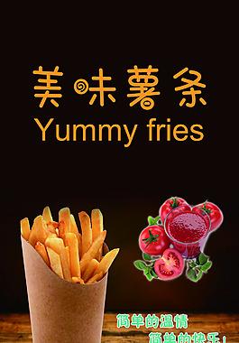 美味薯條海報
