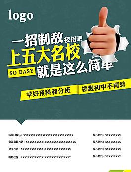 教育DM單頁