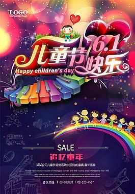追忆童年儿童节快乐海报