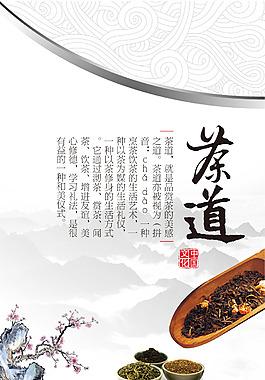 中國風茶道海報背景