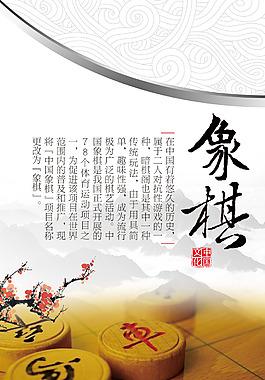 中國風象棋海報背景