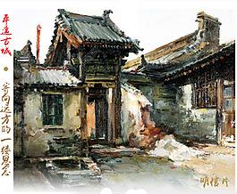 明信片——平遙古城