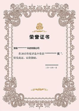 榮譽證書素材