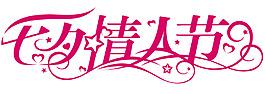 七夕情人節藝術字